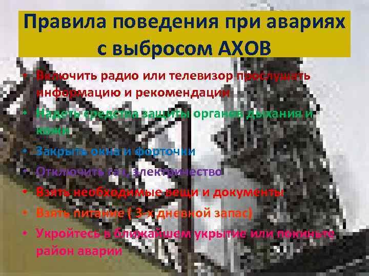 Правила поведения при авариях  с выбросом АХОВ • Включить радио или телевизор прослушать