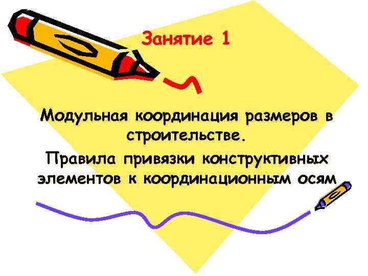 Занятие 1  Модульная координация размеров в  строительстве.  Правила привязки