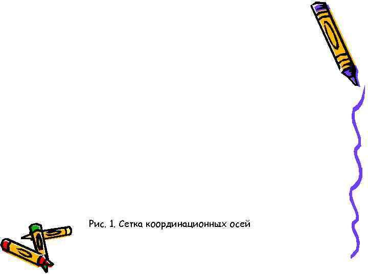 Рис. 1. Сетка координационных осей