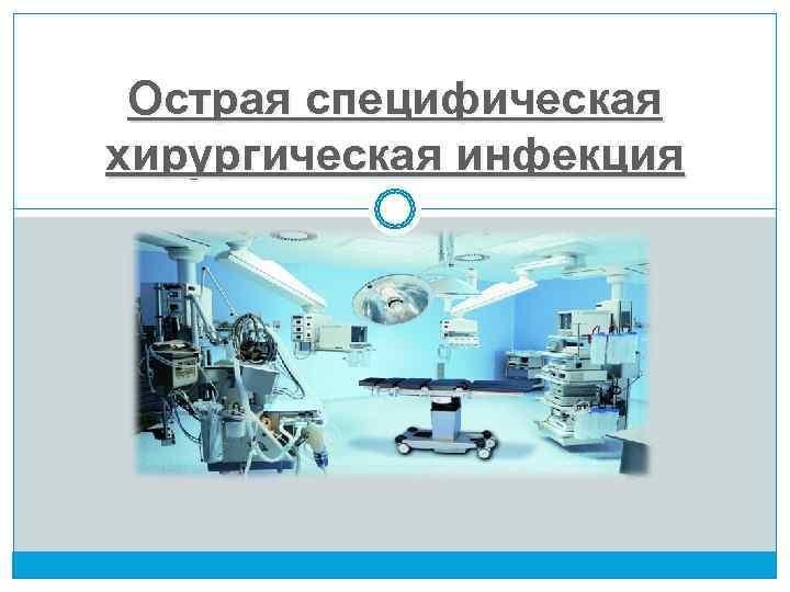 Острая специфическая хирургическая инфекция