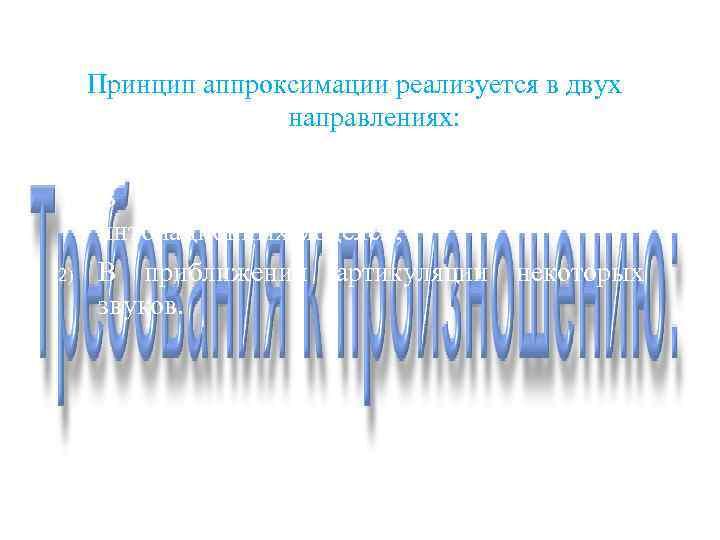 Принцип аппроксимации реализуется в двух    направлениях:  1)  В