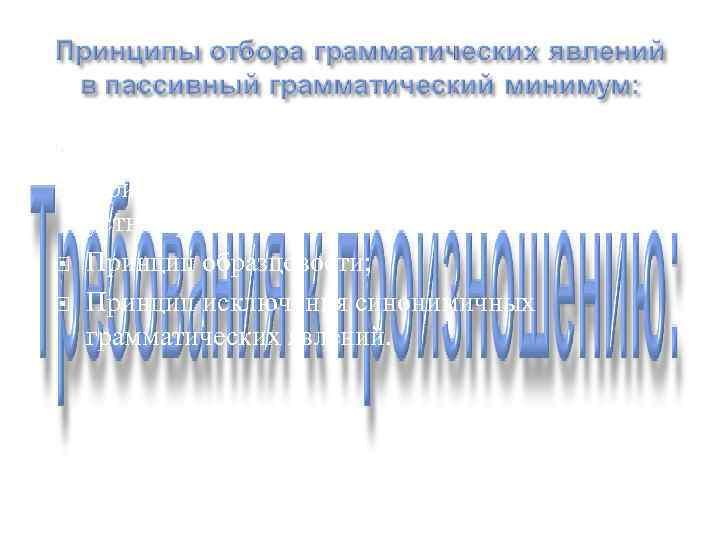 Принцип коммуникативности; Принцип частотности и распространенности в устной речи; Принцип образцовости; Принцип
