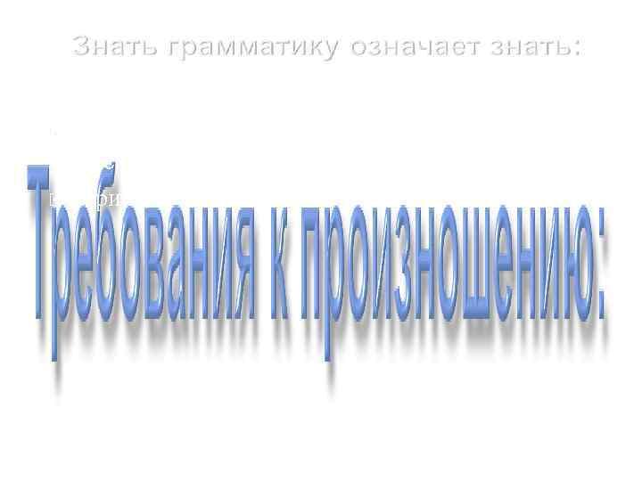Принцип распространенности в книжной письменной речи; Принцип многозначности.