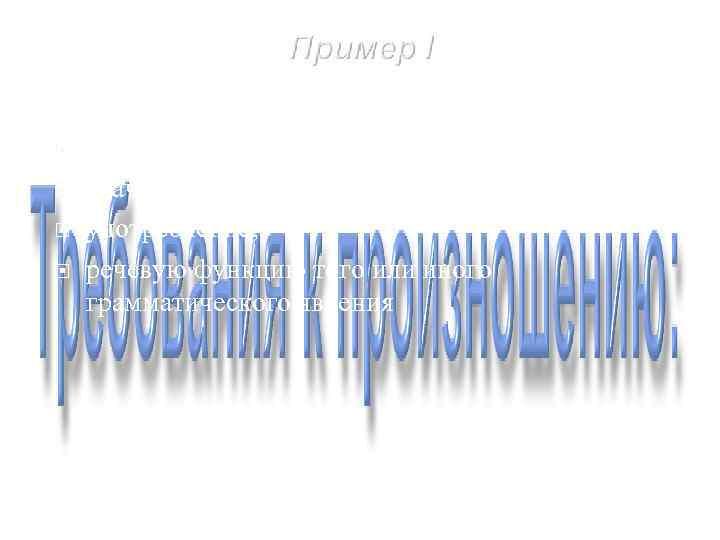 форму; значение; употребление; речевую функцию того или иного грамматического явления