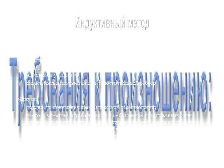Плюсы:  • осуществляет реализацию принципов сознательности, научности;  • обеспечивает пооперационную отработку грамматического