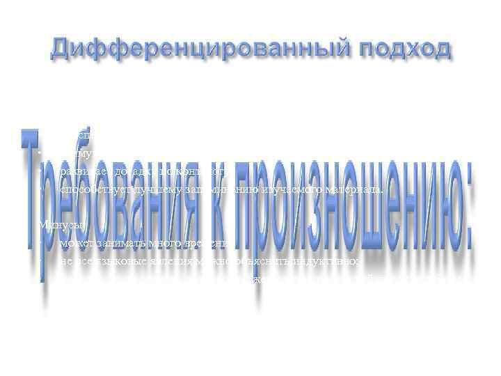 Плюсы:  • обеспечивает реализацию проблемного обучения;  • стимулирует самостоятельное языковое наблюдение;