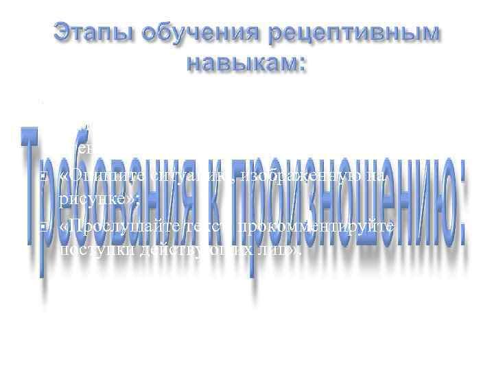 Речевые упражнения (в естественной коммуникации, в говорении, аудировании, чтении, письме):  «Опишите