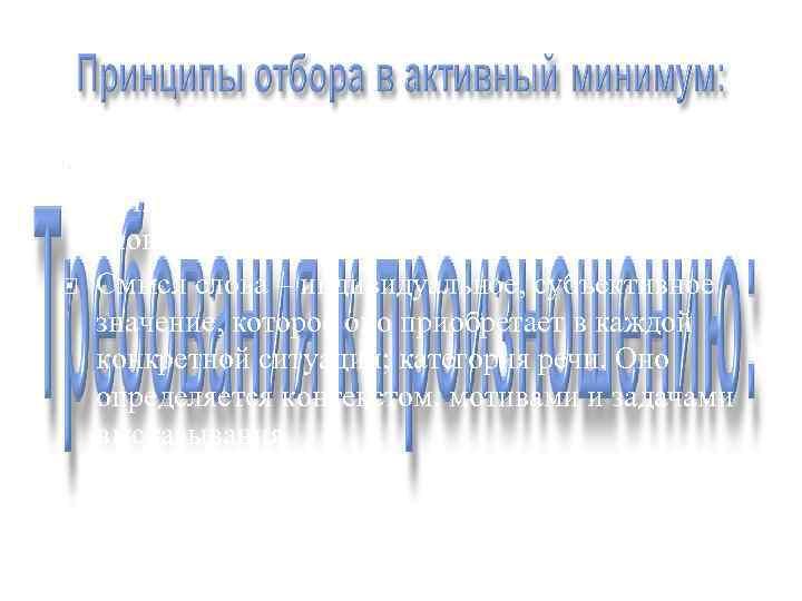 Значение – совокупность его функций в языке и речи; категория языка, которая