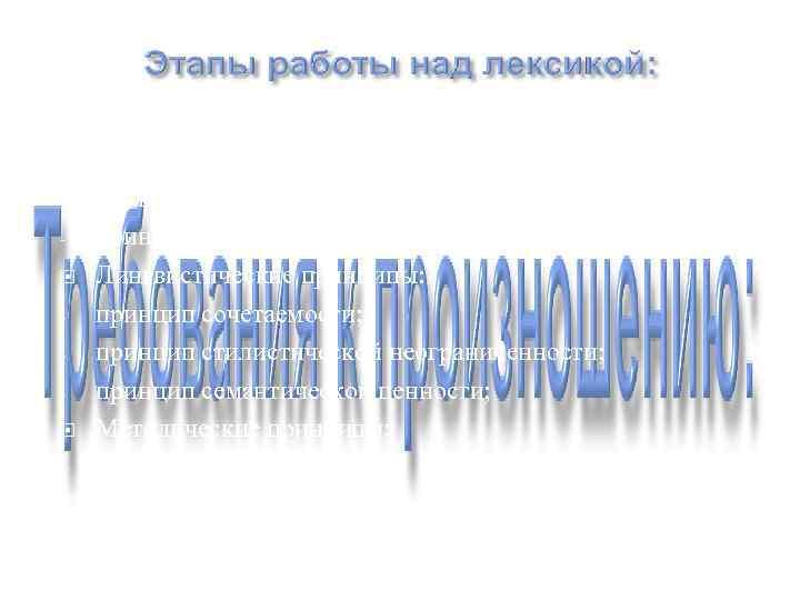 Статистические принципы: принцип частотности; принцип распространенности; принцип употребительности; Лингвистические принципы: принцип сочетаемости;