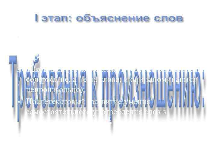 Дотекстовый (объяснение и первичное закрепление слов, используя предметную и вербальную наглядность); Текстовый