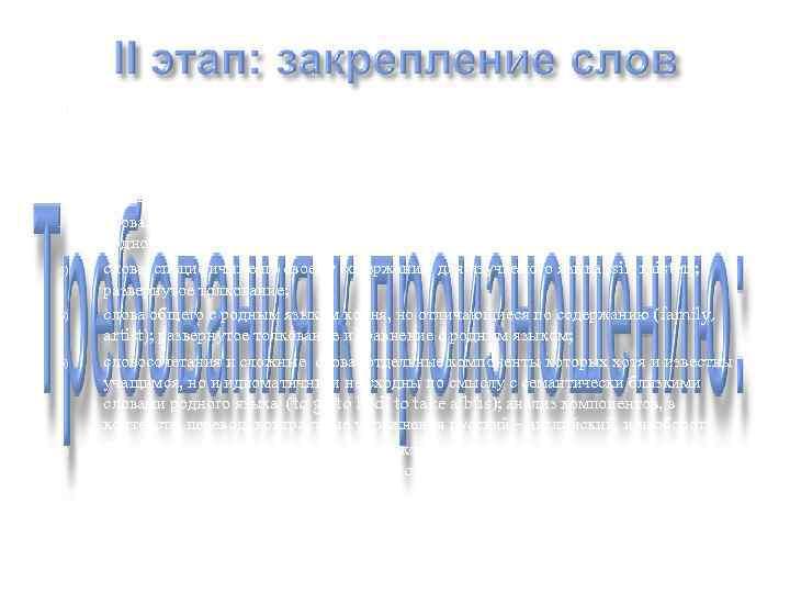 1)  интернациональные и заимствованные слова с совпадающим значением в двух языках (football); прямой