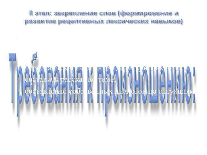 Упражнения в подготовленной и неподготовленной монологической и диалогической речи: пересказ текста с
