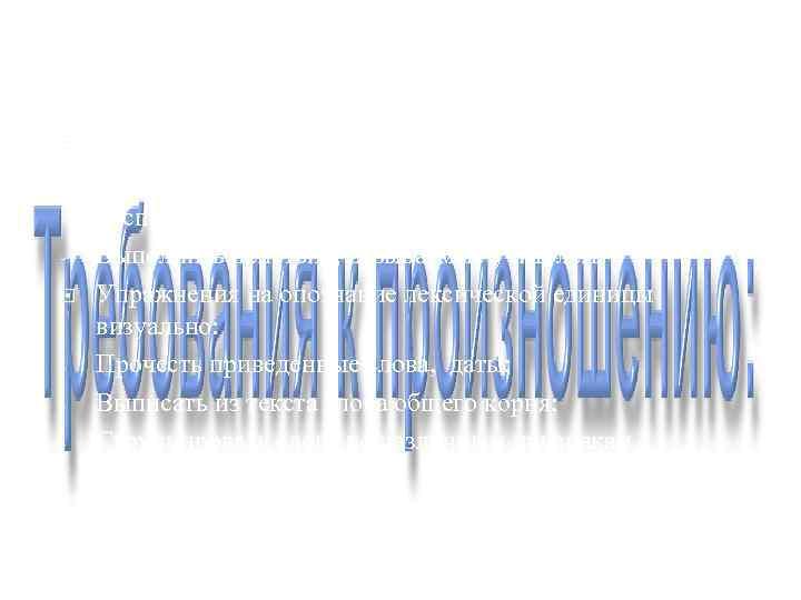 Упражнения на опознание лексической единицы на слух: Показать называемые учителем предметы; Распознать