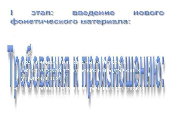 восприятие на слух фонетических явлений изолированных звуков(или в речевом образце); выделение нового