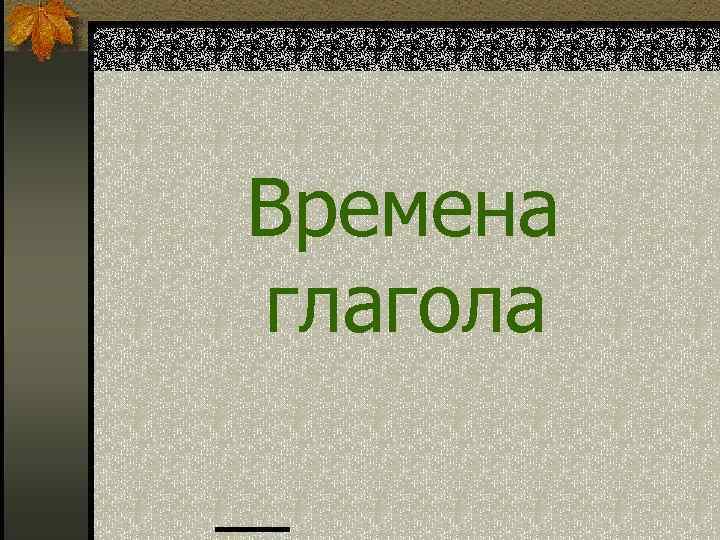 Времена глагола