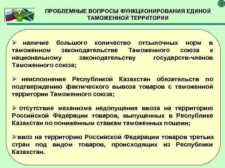 8   ПРОБЛЕМНЫЕ ВОПРОСЫ ФУНКЦИОНИРОВАНИЯ ЕДИНОЙ