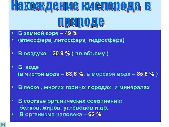 • В земной коре – 49 % • (атмосфера, литосфера, гидросфера)  •