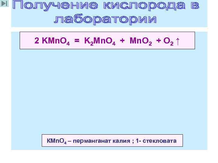 2 KMn. O 4 = K 2 Mn. O 4 + Mn. O 2