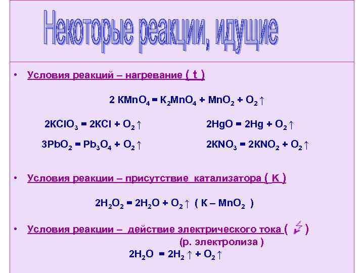 • Условия реакций – нагревание ( t )    2 КМn.