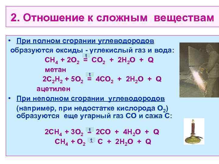 2. Отношение к сложным веществам • При полном сгорании углеводородов образуются оксиды - углекислый