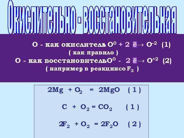 О - как окислитель О 0 + 2 → О– 2 (1)