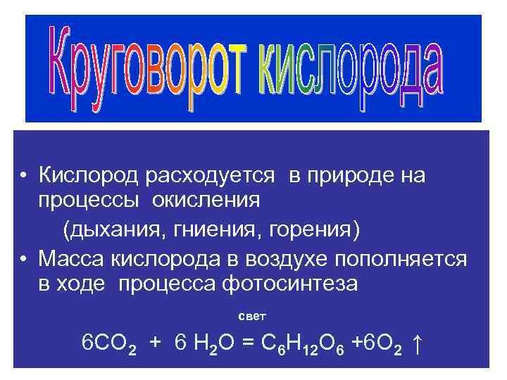 • Кислород расходуется в природе на  процессы окисления (дыхания, гниения, горения) •