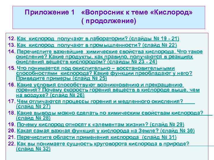 Приложение 1 «Вопросник к теме «Кислород»    ( продолжение) 12. Как