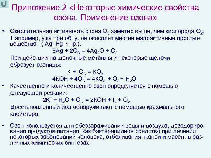 Приложение 2 «Некоторые химические свойства   озона. Применение озона»  •