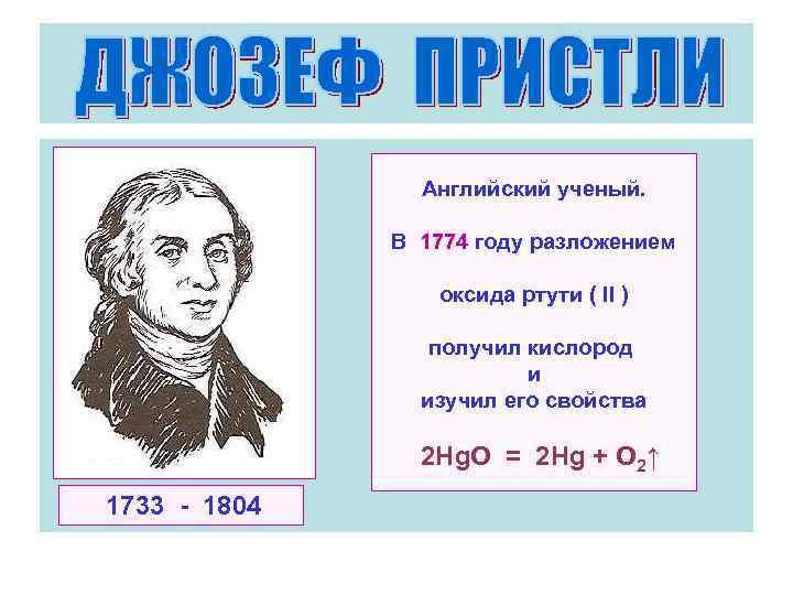 Английский ученый.   В 1774 году разложением