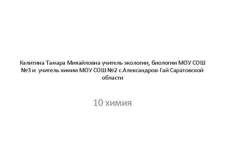 Калитина Тамара Михайловна учитель экологии, биологии МОУ СОШ № 3 и учитель химии МОУ