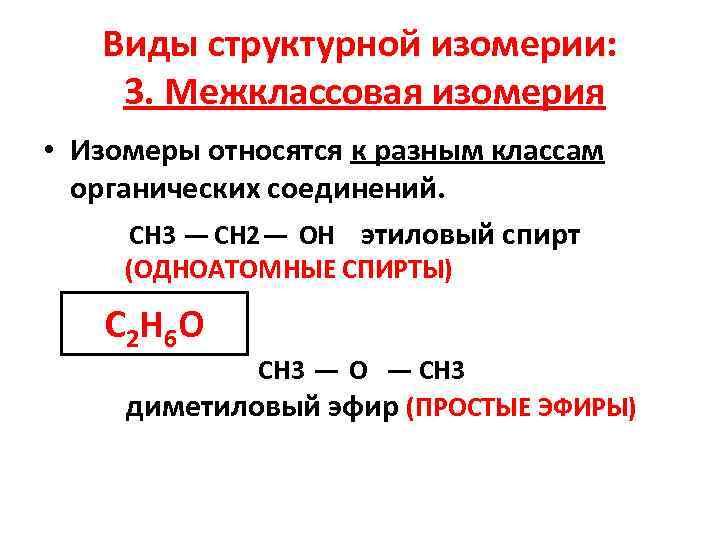 Виды структурной изомерии: 3. Межклассовая изомерия • Изомеры относятся к разным классам