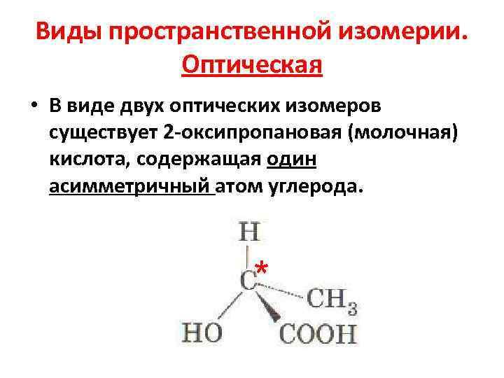 Виды пространственной изомерии.  Оптическая • В виде двух оптических изомеров  существует 2