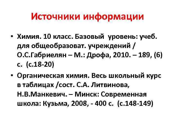 Источники информации • Химия. 10 класс. Базовый уровень: учеб.  для общеобразоват. учреждений