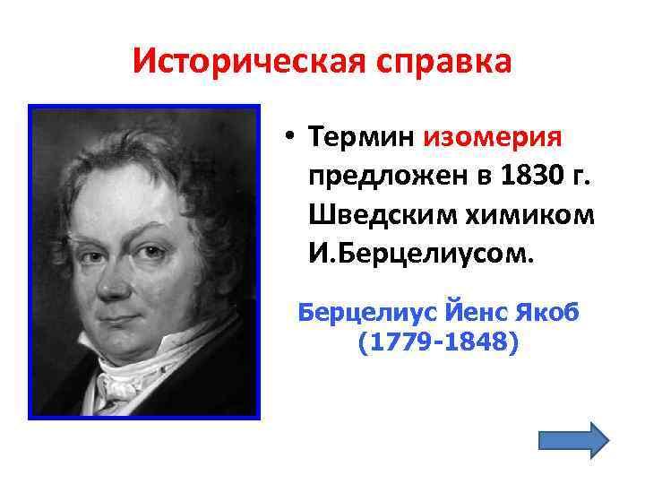Историческая справка   • Термин изомерия   предложен в 1830 г.