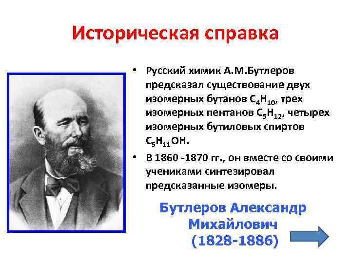 Историческая справка  • Русский химик А. М. Бутлеров  предсказал существование двух