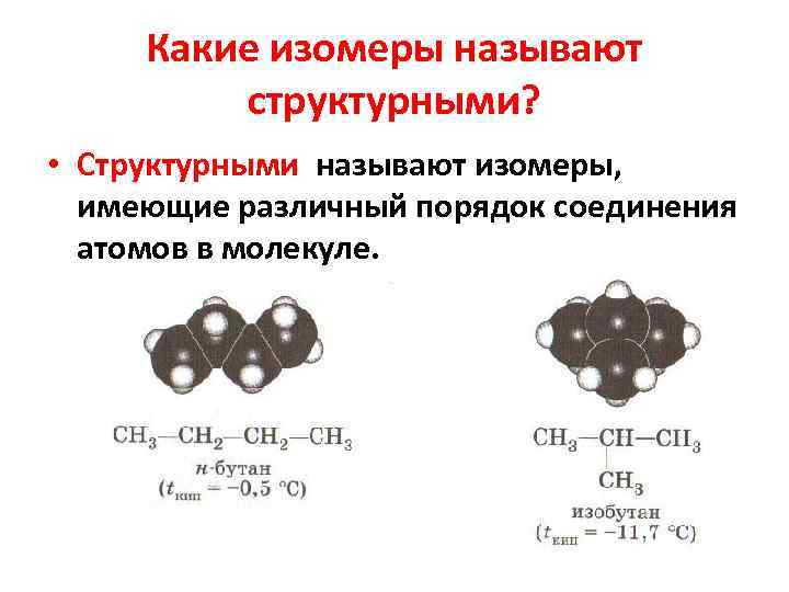 Какие изомеры называют   структурными?  • Структурными называют изомеры,  имеющие