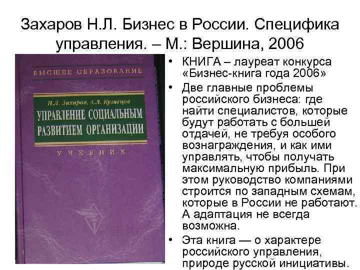 Захаров Н. Л. Бизнес в России. Специфика управления. – М. : Вершина, 2006