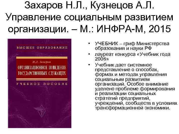 Захаров Н. Л. , Кузнецов А. Л. Управление социальным развитием организации. –