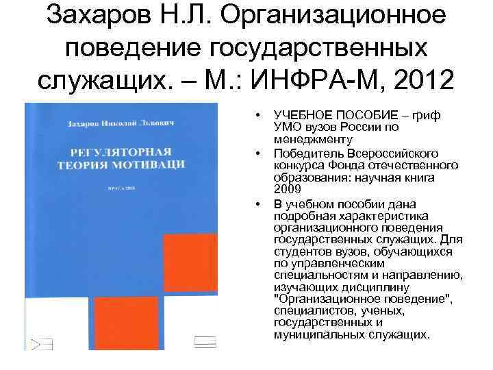 Захаров Н. Л. Организационное  поведение государственных служащих. – М. : ИНФРА-М, 2012