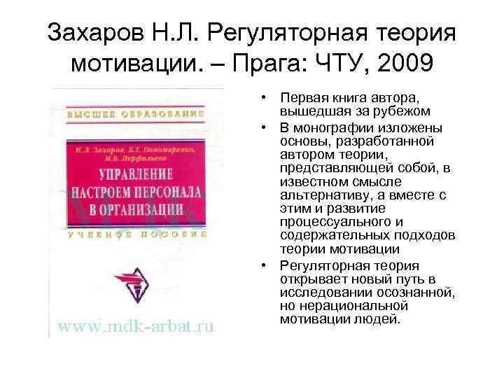 Захаров Н. Л. Регуляторная теория  мотивации. – Прага: ЧТУ, 2009   •