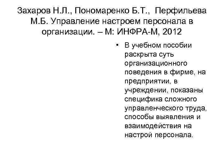 Захаров Н. Л. , Пономаренко Б. Т. , Перфильева  М. Б. Управление настроем