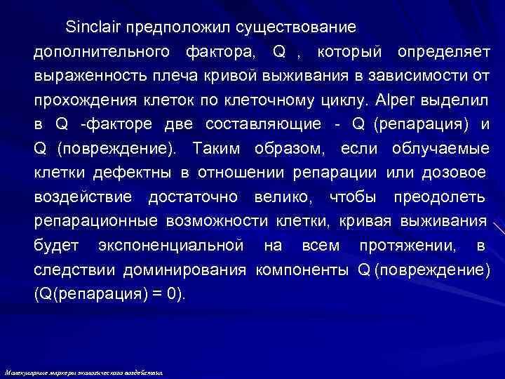 Sinclair предположил существование   дополнительного фактора, Q , который определяет