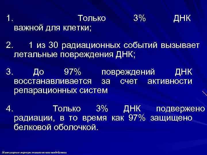 1.    Только     3%  ДНК