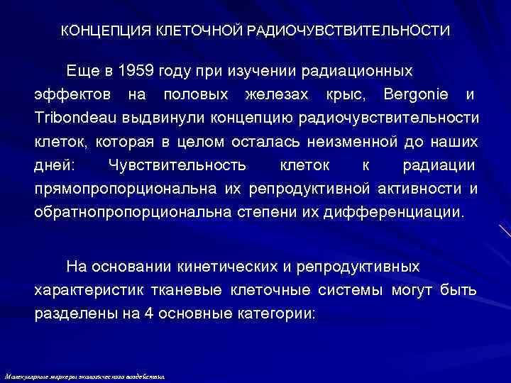КОНЦЕПЦИЯ КЛЕТОЧНОЙ РАДИОЧУВСТВИТЕЛЬНОСТИ   Еще в 1959 году при