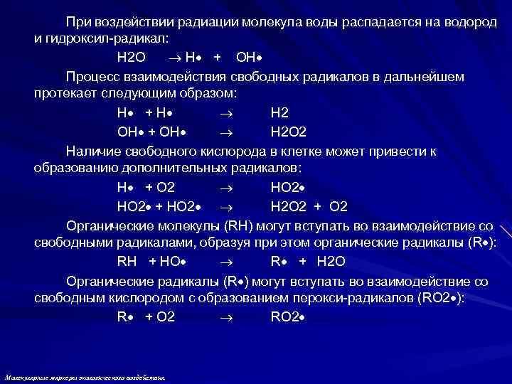 При воздействии радиации молекула воды распадается на водород   и