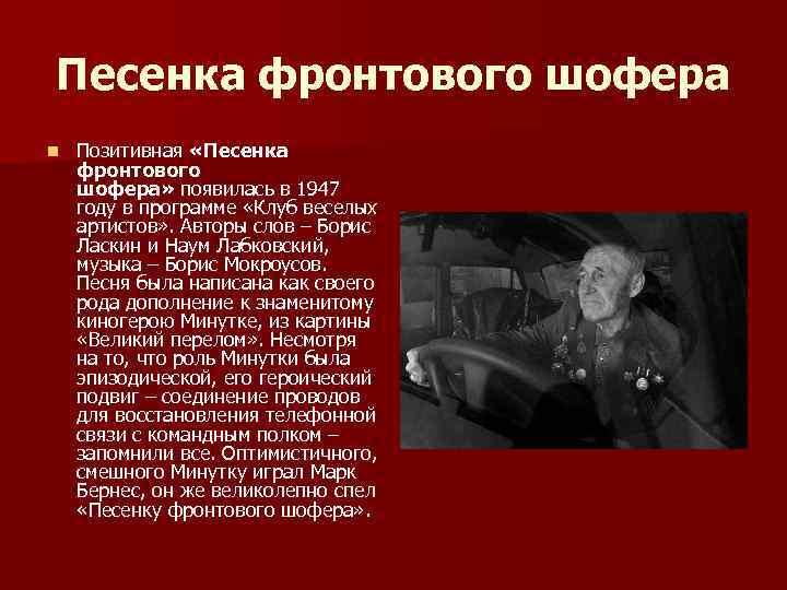 ВЕДЕРНИКОВ МИНУСОВКА ПЕСЕНКА ФРОНТОВОГО ШОФЕРА СКАЧАТЬ БЕСПЛАТНО
