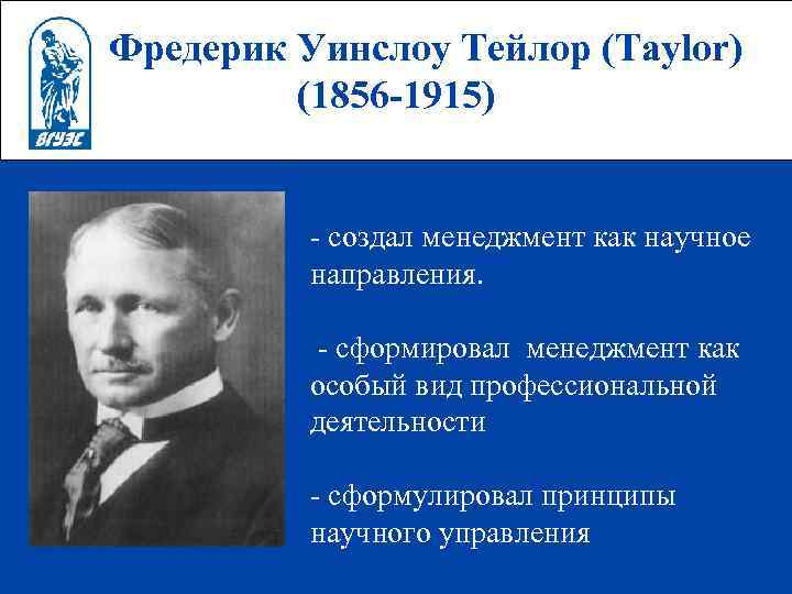 frederick winslow taylor March 22, 1915 obituary f w taylor, expert in efficiency, dies by the new york times philadelphia, march 21--frederick winslow taylor, originator of the modern scientific management movement, died here today from pneumonia.