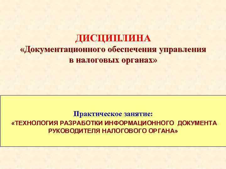 ДИСЦИПЛИНА  «Документационного обеспечения управления   в налоговых органах»