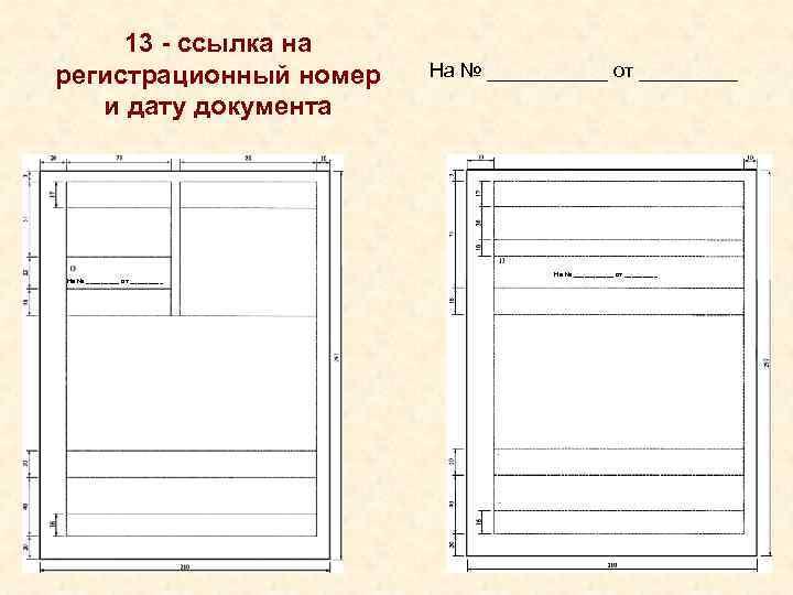 13 - ссылка на регистрационный номер   На № ______ от _____
