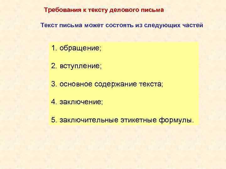 Требования к тексту делового письма Текст письма может состоять из следующих частей 1.